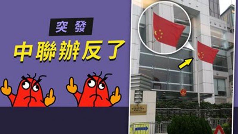 """香港中联办""""反了""""?  倒挂五星旗事件引热议"""
