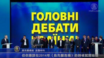 乌克兰总统决选辩论 总统、谐星激烈交锋