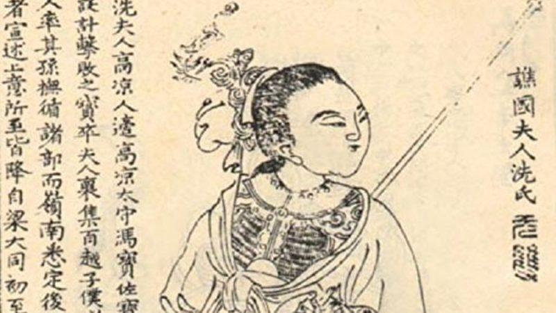 一生不要王位的岭南女首领 历三朝寿近百岁