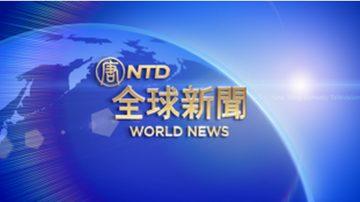 【全球新闻】4月19日完整版