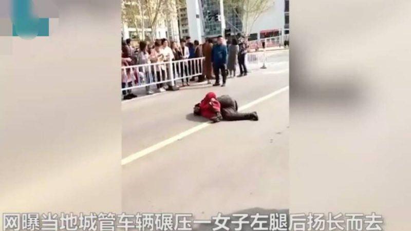 江苏城管车碾女摊主反诬碰瓷 网友:官流氓(视频)