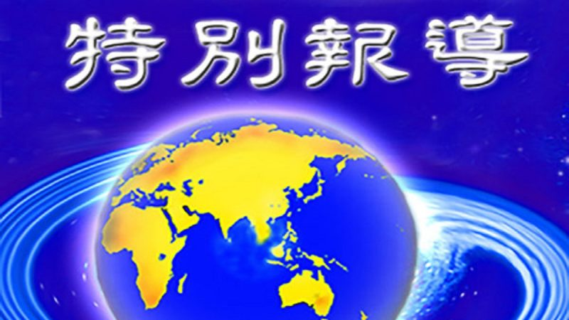 【特稿】天命昭昭 美国觉醒 共产末日近